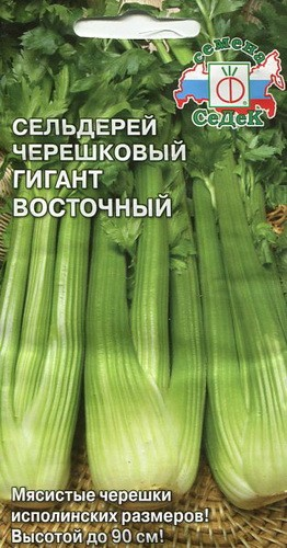 Купить Пряность Сельдерей черешковый Гигант Восточный. Большой выбор семян с доставкой